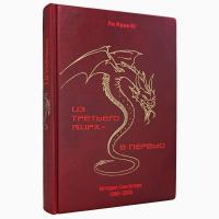 """Книга Ли Куан Ю. """"Из третьего мира в первый"""""""