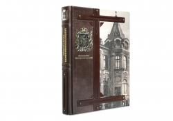 Книга Неизвестная Екатеринославщина