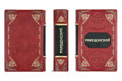 Книга Великий Македонский
