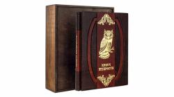 """""""Книга мудрости"""" (saggio gufo)"""