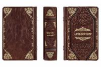 """Книга """"Великие мысли великих людей"""" (robbat cognac) в 3-х томах"""
