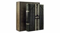"""Книга """"Слова, изменившие мир"""" (smeraldo scuro)"""