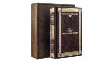 Книга Н.В. Гоголь. Мертвые души. (Повести)