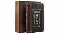 Книга Сунь-Цзы. Искусство войны (AVRORA)