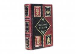 Книга Великий Сталин