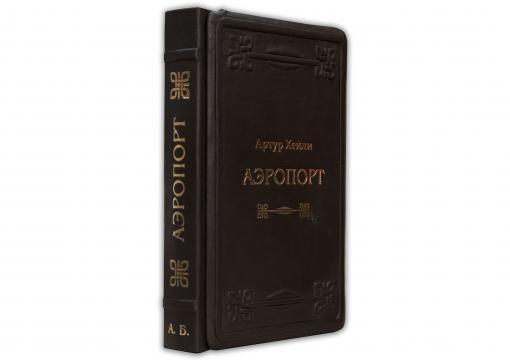 """Книга Артур Хейли """"Аэропорт"""""""