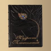 Книга Мудрость тысячелетий (M2)