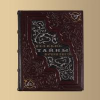 """Книга """"Великие тайны прошлого"""""""