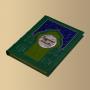 Книга Мудрость ислама