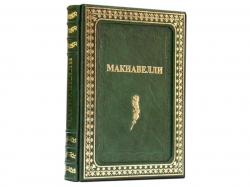 Книга Никколо Макиавелли. Государь.