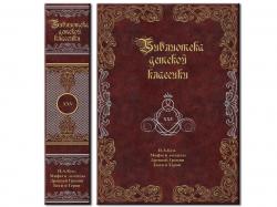 Библиотека детской классики. В 50 томах кожаный переплет
