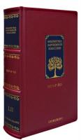 Библиотека Зарубежной Классики в 100 томах. Коллекционное издание