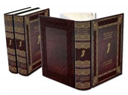 Библиотека русской классики Кожаный переплет