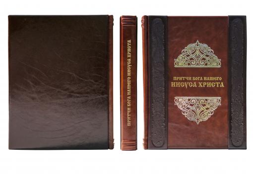 """Книга """"Притчи Бога нашего Иисуса Христа"""" (ROSOLARE)"""
