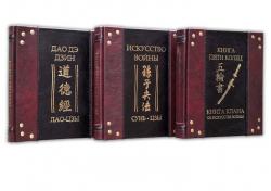 """Книга """"Искусство войны"""" (Сунь-Цзы. Лао-Цзы. Книга пяти колец) в 3-х томах"""