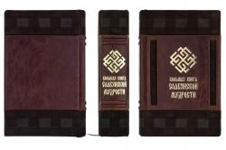 Большая книга славянской мудрости