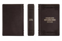 """Книга """"Бенджамин Франклин. Биография"""""""