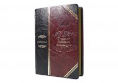 Книга Н. Макиавелли. Государь (PLONGEROSSA)
