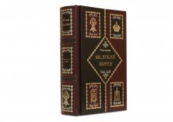 Книга Великий Берия