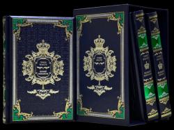 Книга Гении Власти: Макиавелли, Наполеон, Великие цезари. (3 тома)