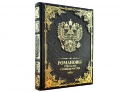 Книга Романовы. 300 лет служения России