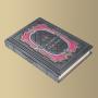 Книга 48 законов власти (Роберт Грин) (M3)