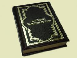 Книга Немецкое холодное оружие