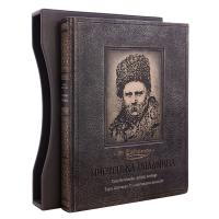 Книга Т.Шевченко. Художественное наследие