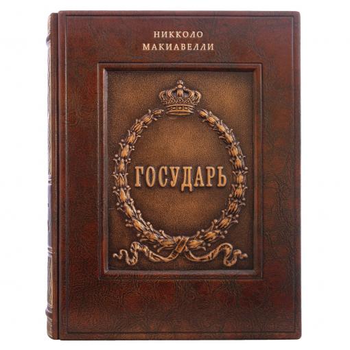 Кожаная Книга Государь Никколо Макиавелли