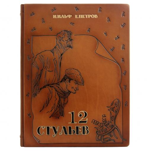 Книга Двенадцать Стульев И.Ильф и Е.Петров