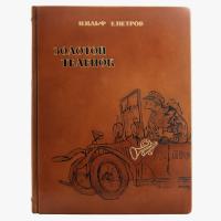 Книга Золотой телёнок И.Ильф и Е.Петров