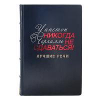 """Книга """"Никогда не сдавайся"""" Лучшие речи Черчилля"""
