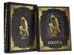 Книга Охота и рыбалка (Подарочный 2-х томник)