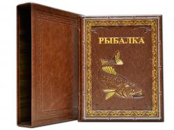 Книга Русская рыбалка под редакцией В.П. Бутромеева