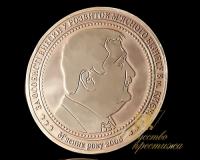 """Монета """"Признание заслуг"""""""