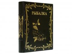 Книга Энциклопедия рыбалки