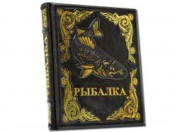 Книга Современная энциклопедия рыбалки (в футляре)