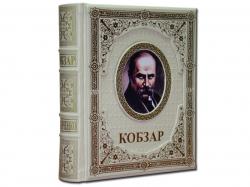 Книга Кобзар Т. Шевченка з ілюстраціями Василя Седляра
