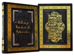 "Книга ""Рубайят: Проза. Поэзия. Поэзия Азии"" Омар Хайям."