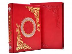 Книга Омар Хайям: Рубаи. Полное собрание