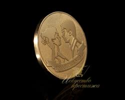 Золотая свадебная монета