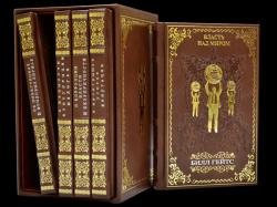Книга Власть над миром (5 томов)