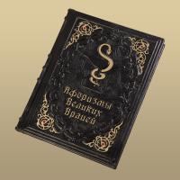 """Книга """"Афоризмы великих врачей"""" (АРТ0330)"""