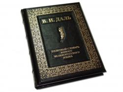 Книга В. И. Даль Толковый словарь живого великорусского языка (комплект из 4-х томов в футляре)