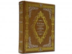 Книга В.И. Даль. Иллюстрированный толковый словарь живого великорусского языка
