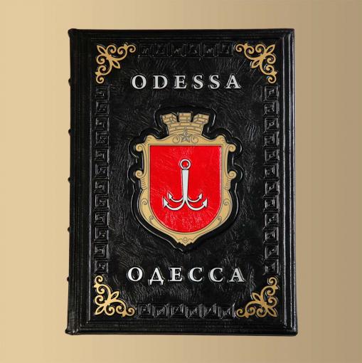 """Книга """"Одесса"""""""