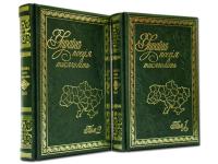 """Книга """"Украина: Поэзия тысячелетий в 2-х томах"""""""