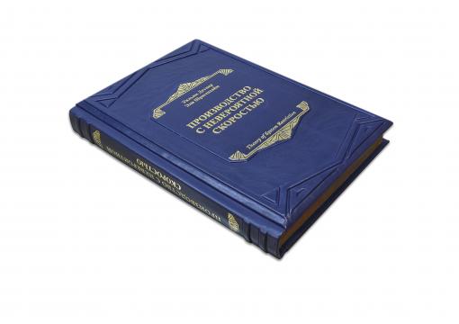 Книга Производство с невероятной скоростю