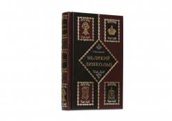 """Книга """"Великий Линкольн"""""""