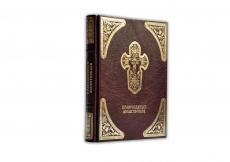 Православный Молитвослов (MARMA ROSSA)